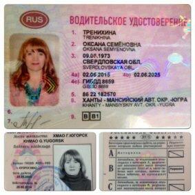 Как сменить водительское удостоверение в 2018 году
